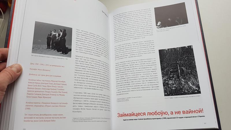 Гiсторыя беларускай фатаграфii, 2020