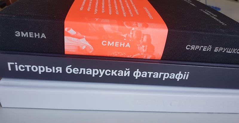 Книги в истории беларуской фотографии