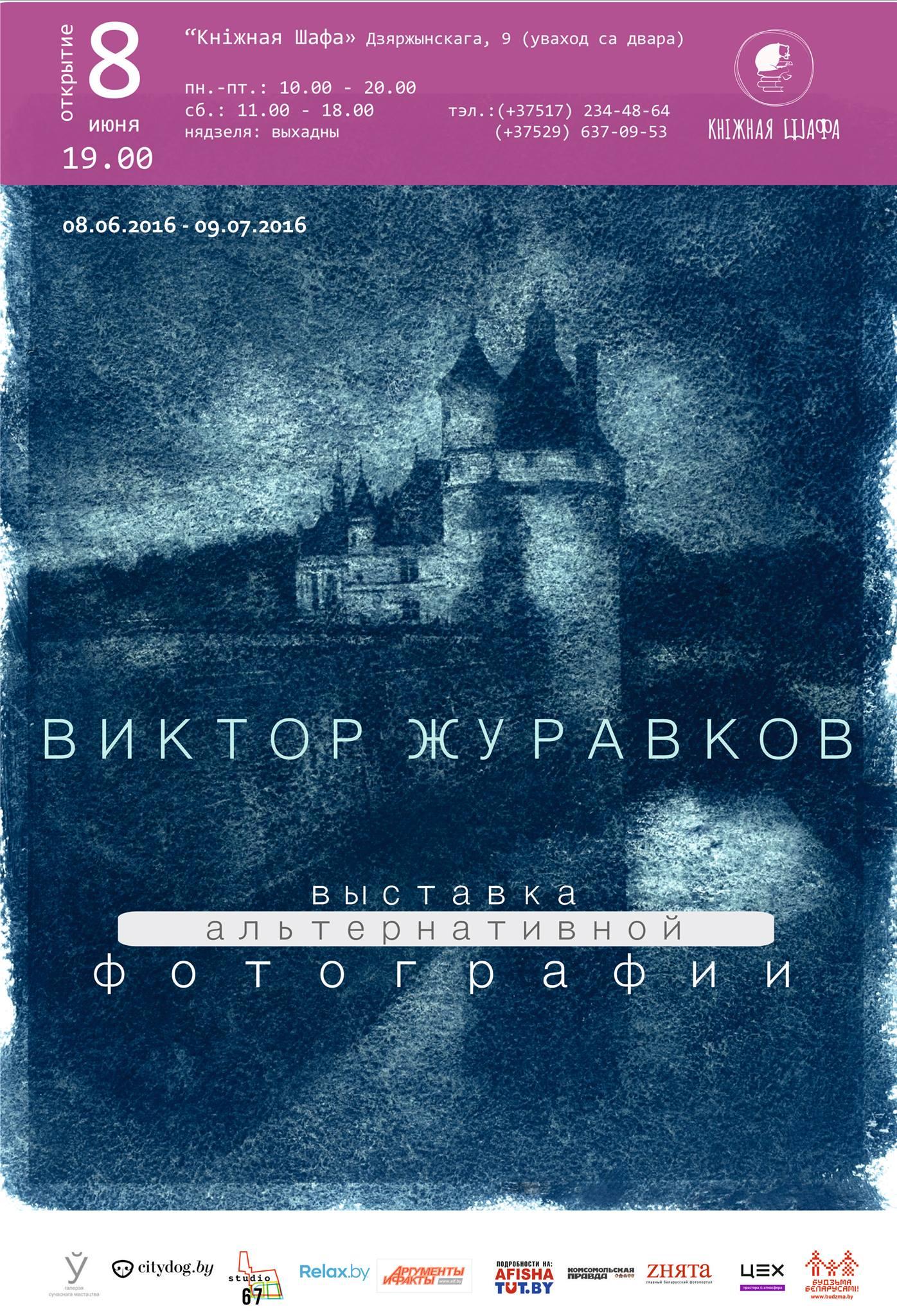 Выставка Виктора Журавкова: Альтернативная фотография