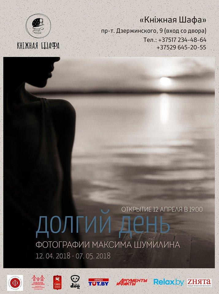 Фотовыставка Максим Шумилин Долгий день