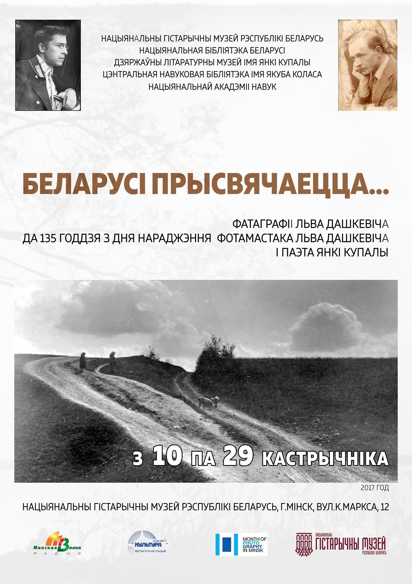 Лев Дашкевич Беларусi прысвячаецца...