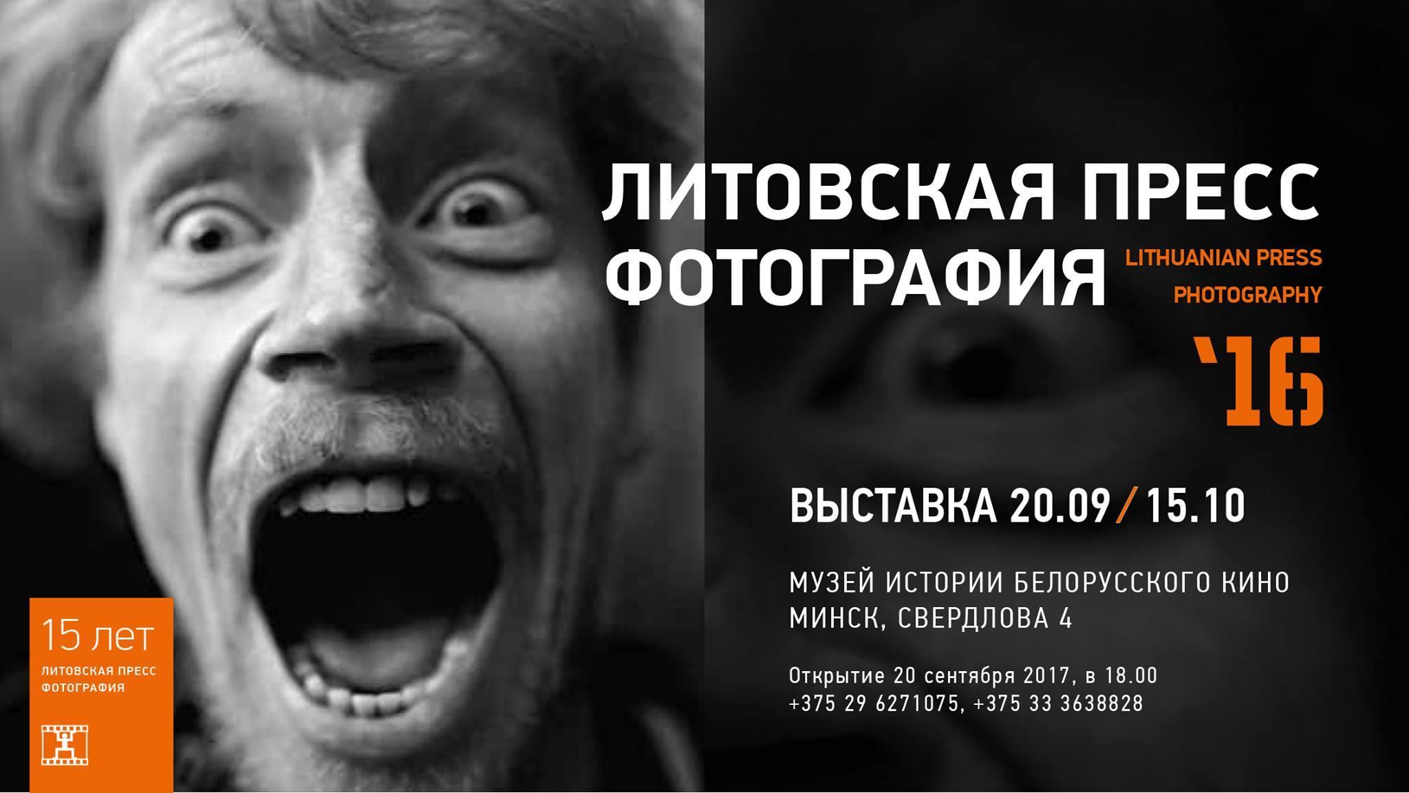 Литовская Пресс–Фотография. 15 лет