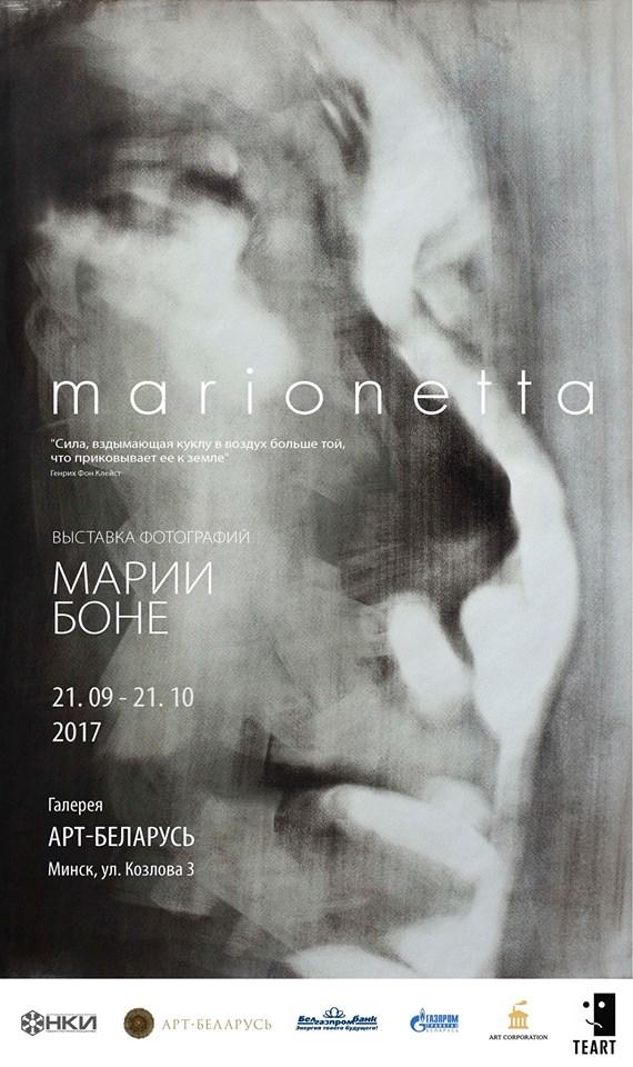 Мария Боне Marionetta