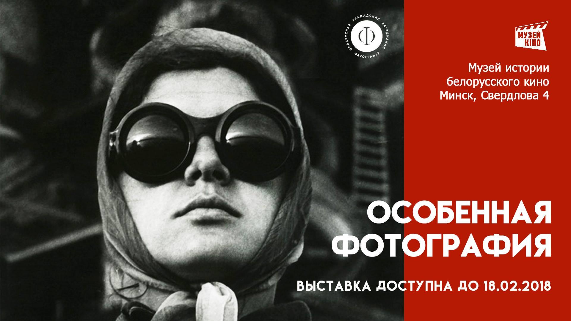Выставка «Особенная фотография»