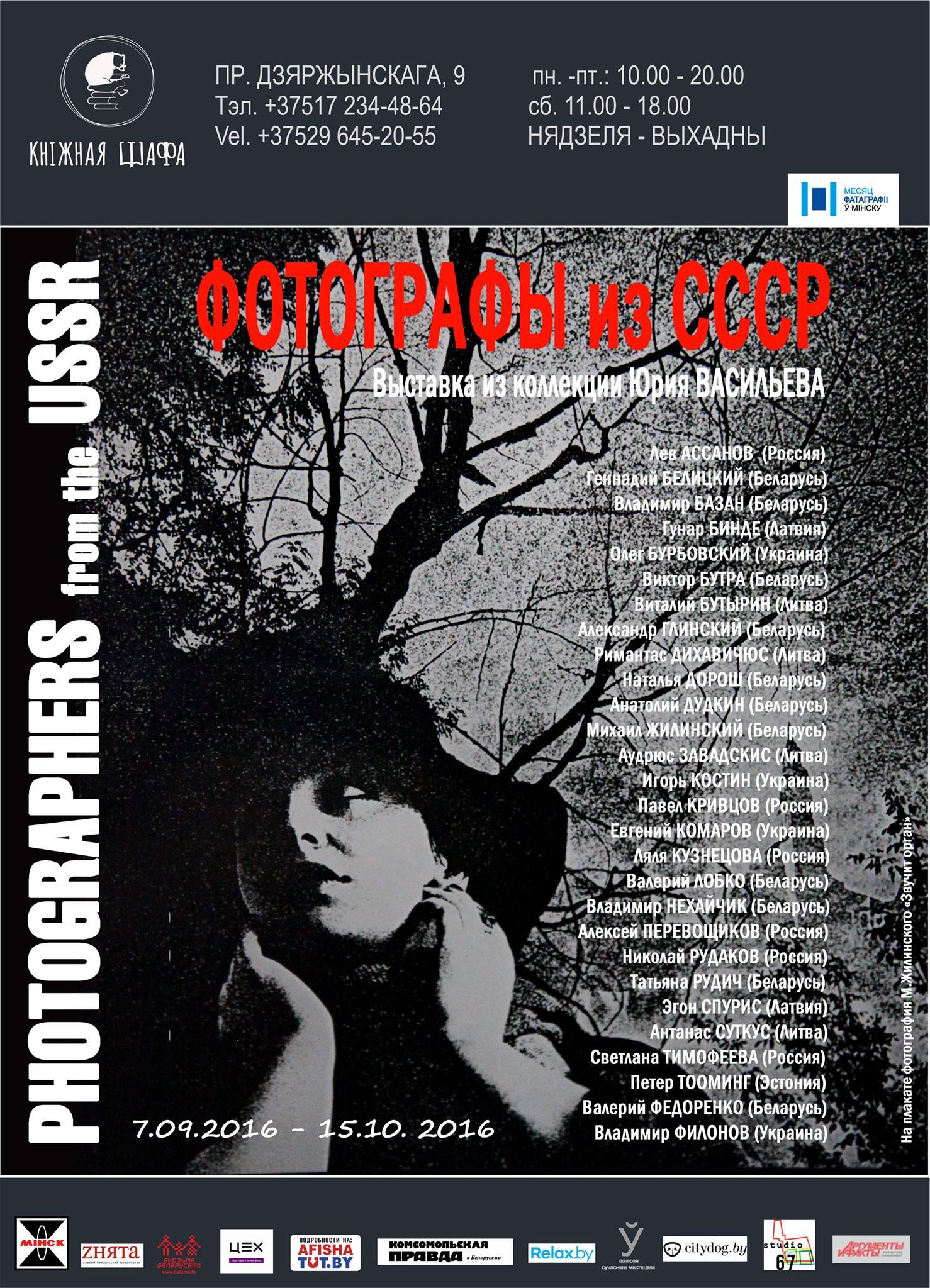 Фотовыставка коллекции Юрия Васильева Фотографы из СССР