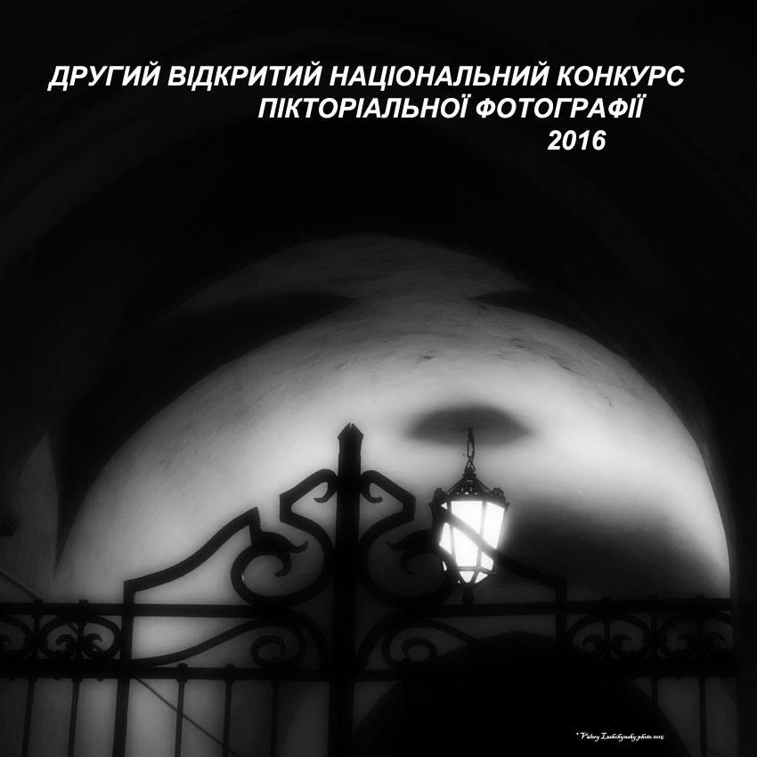 Второй открытый национальный конкурс пикториальной фотографии