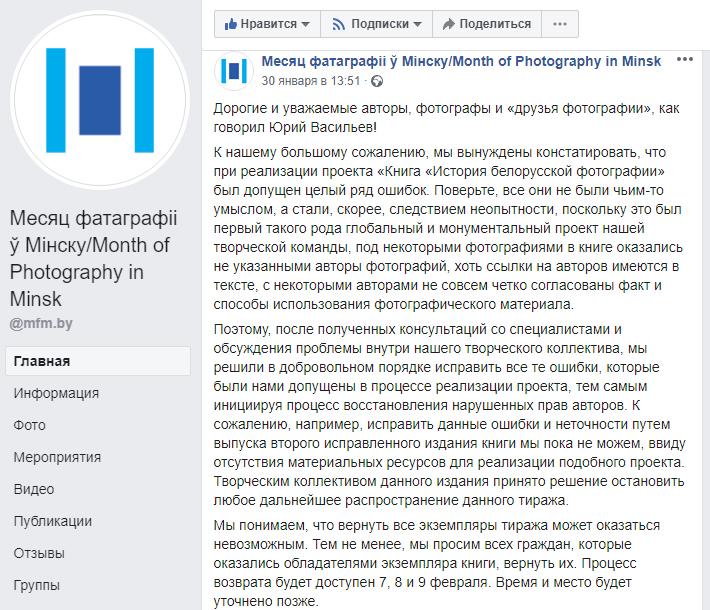 История белорусской фотографии, Facebook, 2020