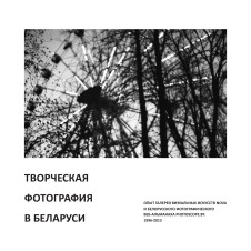 "Книга ""Творческая фотография в Беларуси"""