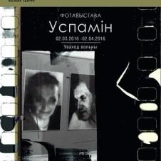 Выставка Виктора Седых Воспоминание
