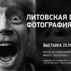 Литовская пресс-фотография