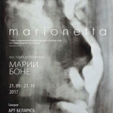 Мария Боне