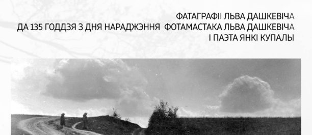 Лев Дашкевич