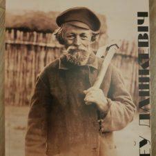 Альбом Лев Дашкевич
