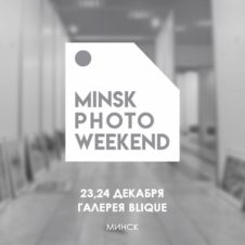 Minsk Photo Weekend