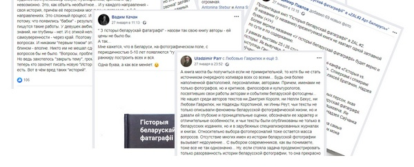 История белорусской фотографии
